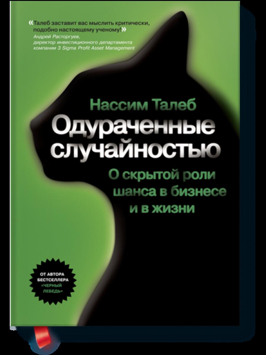 Обложка книги:  талеб нассим - одураченные случайностью. о скрытой роли шанса в бизнесе и в жизни