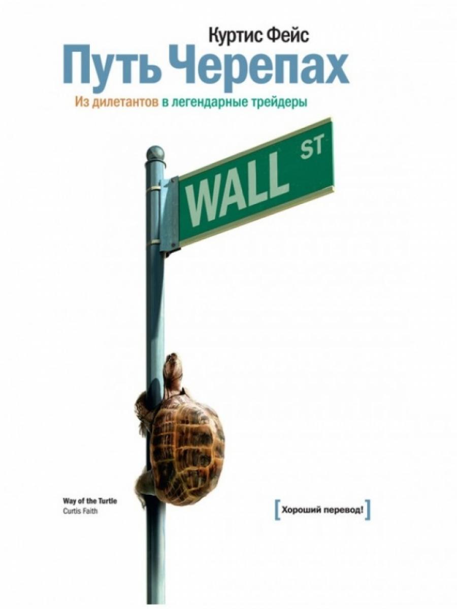 Обложка книги:  куртис фейс - путь черепах. из дилетантов в легендарные трейдеры