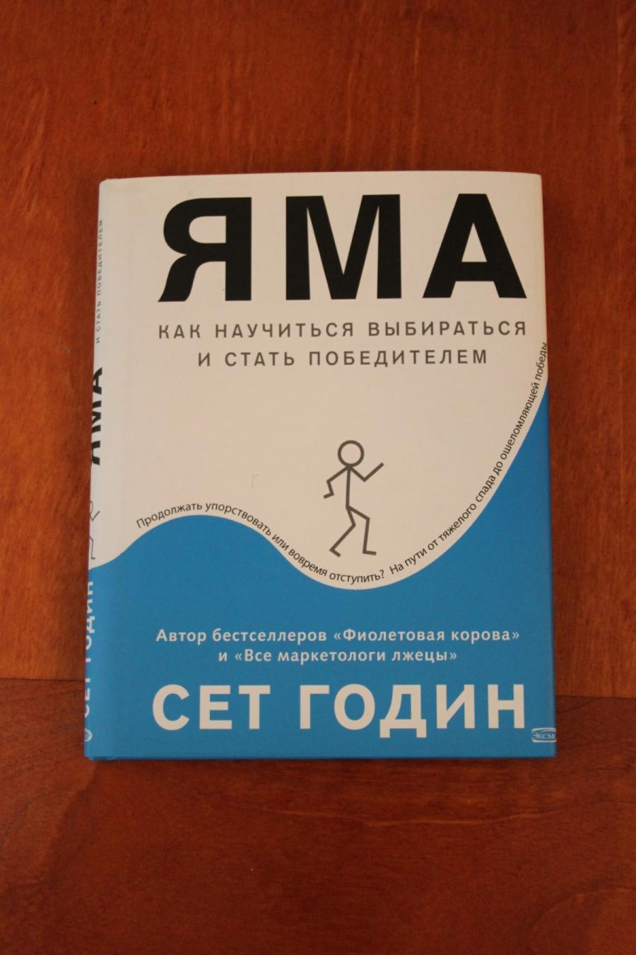 Обложка книги:  годин сет - яма как научиться выбираться и стать победителем.