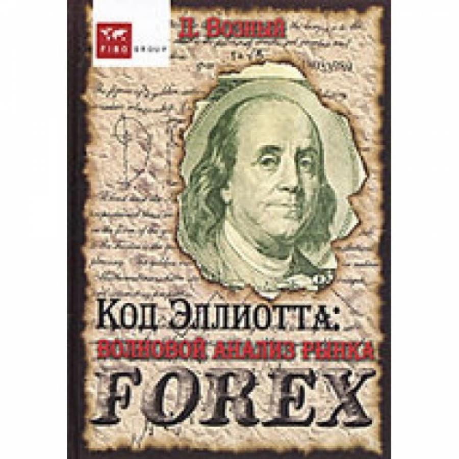 Обложка книги:  д. возный - код эллиотта. волновой анализ рынка forex