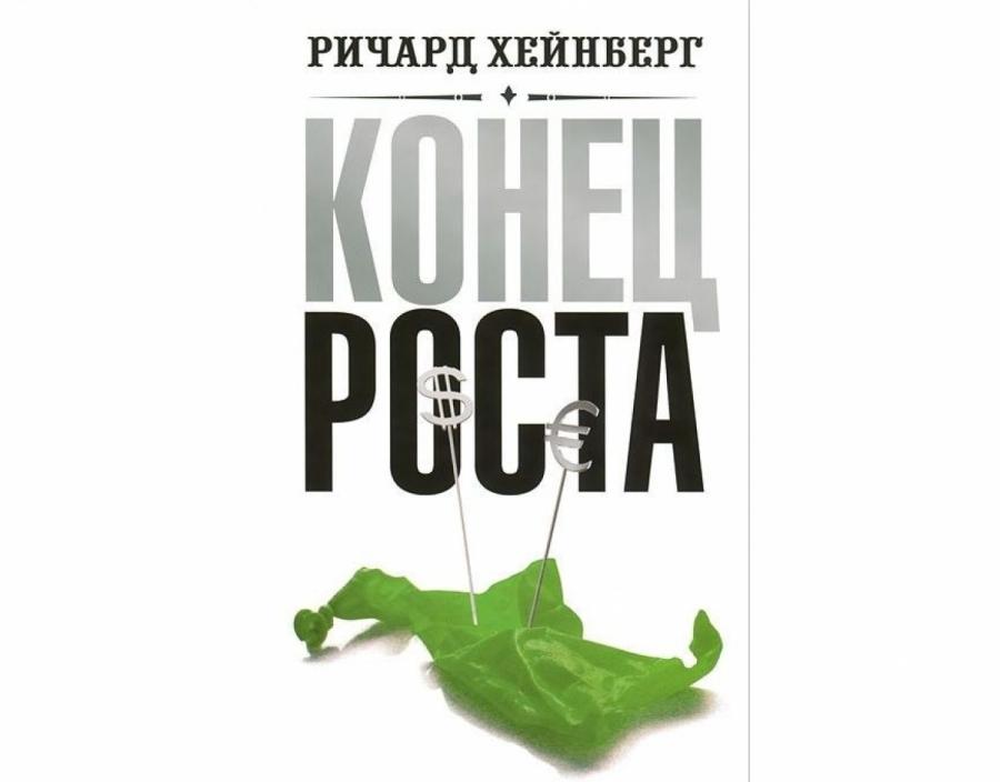 Обложка книги:  ричард хейнберг - конец роста