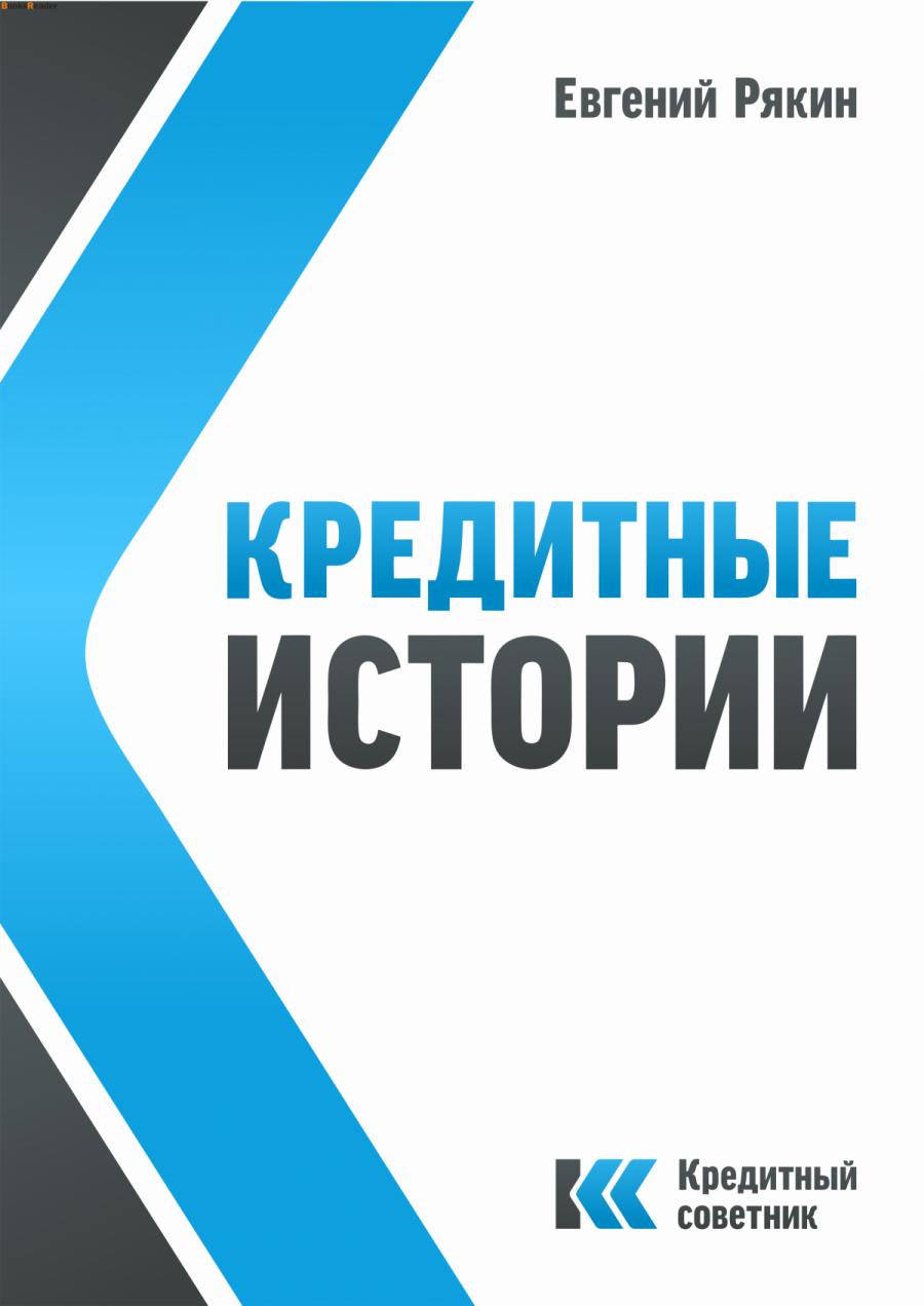 Обложка книги:  рякин евгений владимирович - кредитные истории