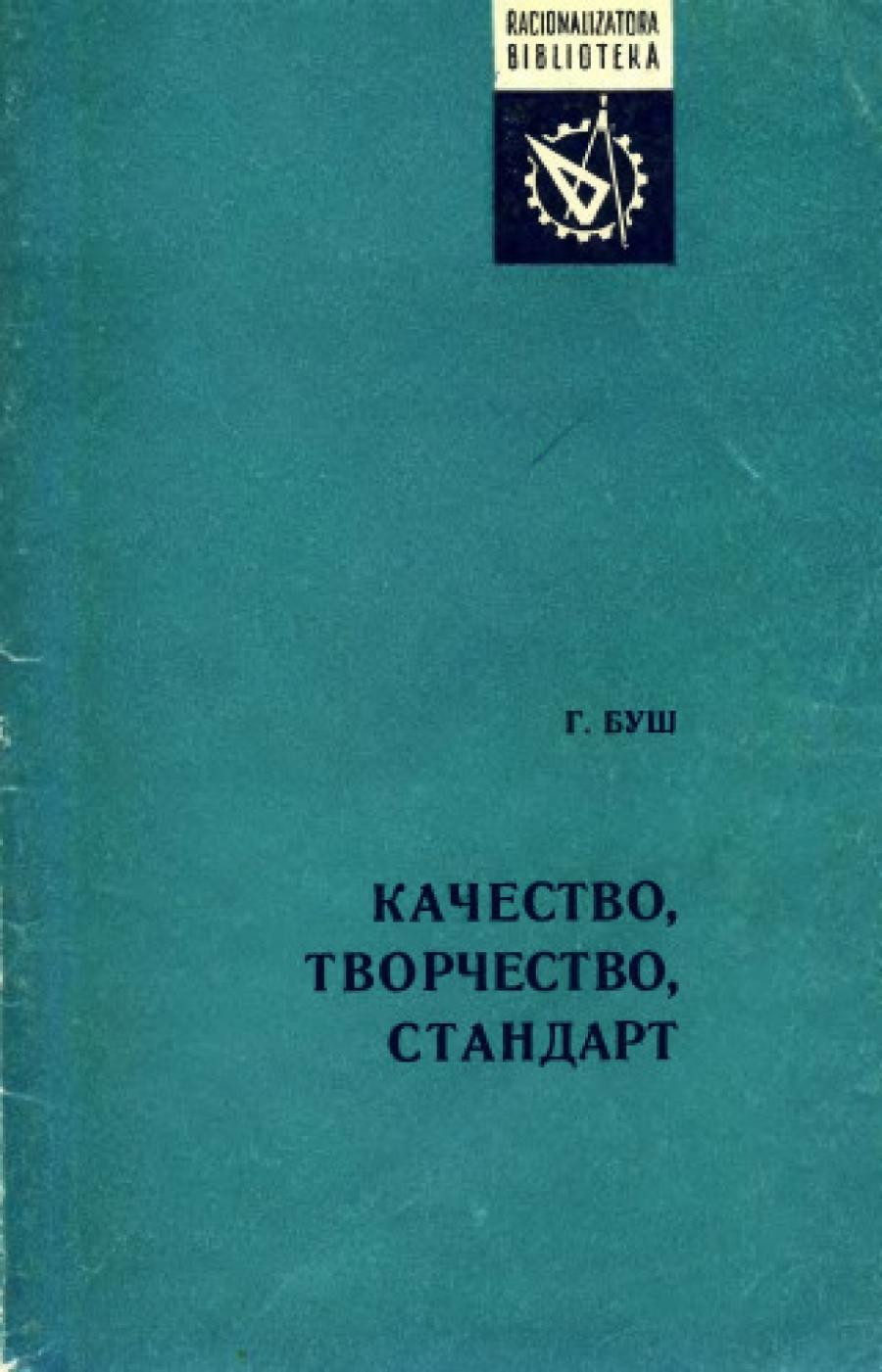 Обложка книги:  буш генрих язепович - качество, творчество, стандарт