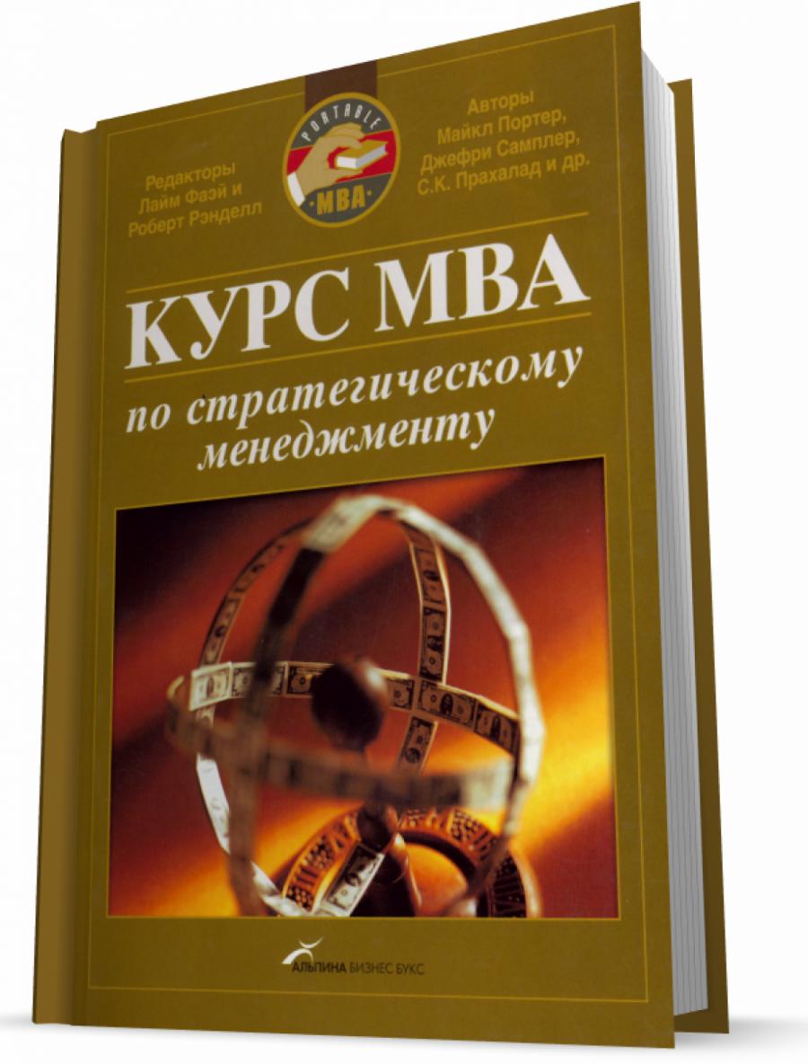 Обложка книги:  лайм фаэй, роберт рэнделл - курс mba по стратегическому менеджменту