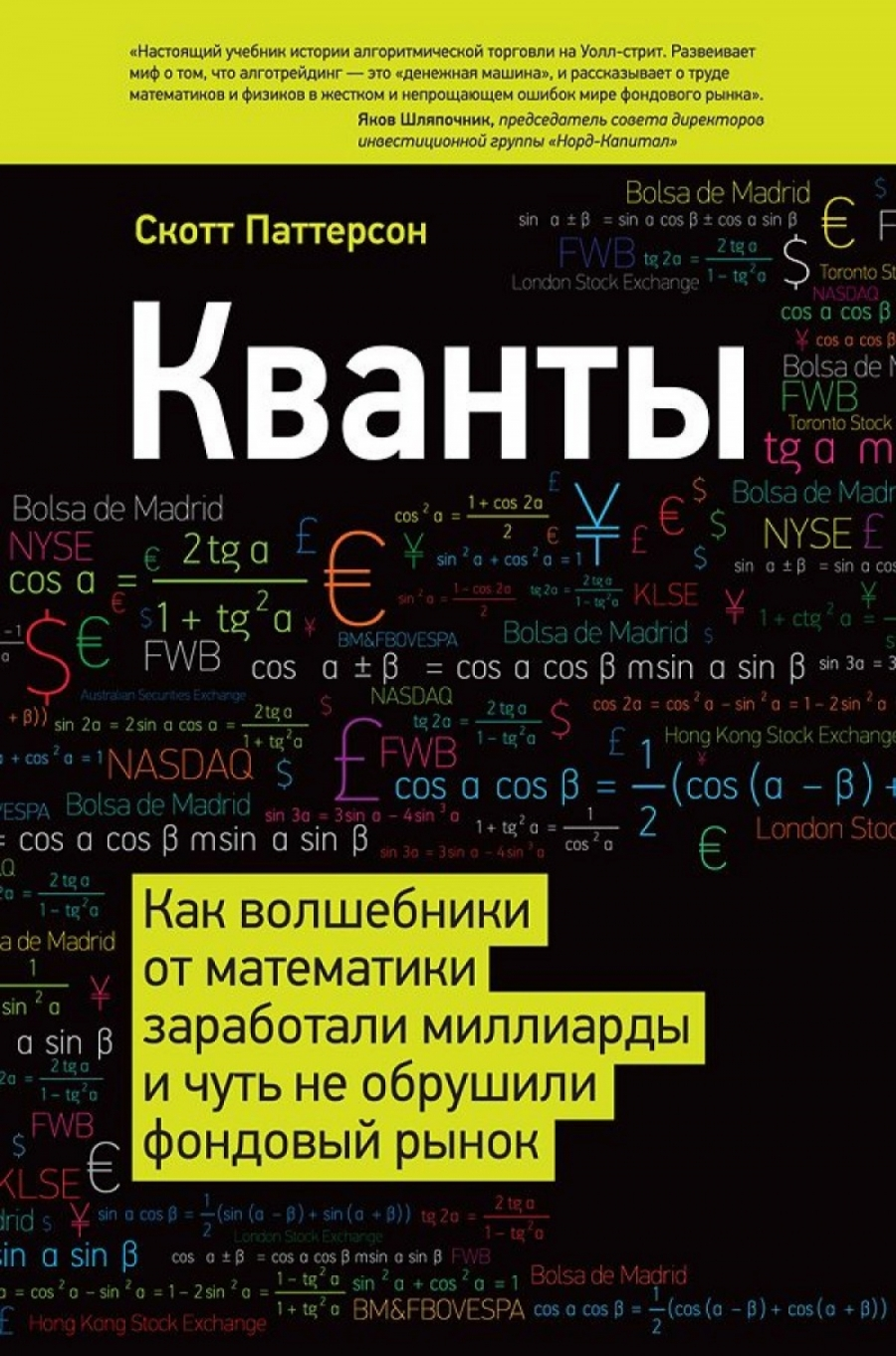 Обложка книги:  скотт паттерсон - кванты. как волшебники от математики заработали миллиарды и чуть не обрушили фондовый рынок