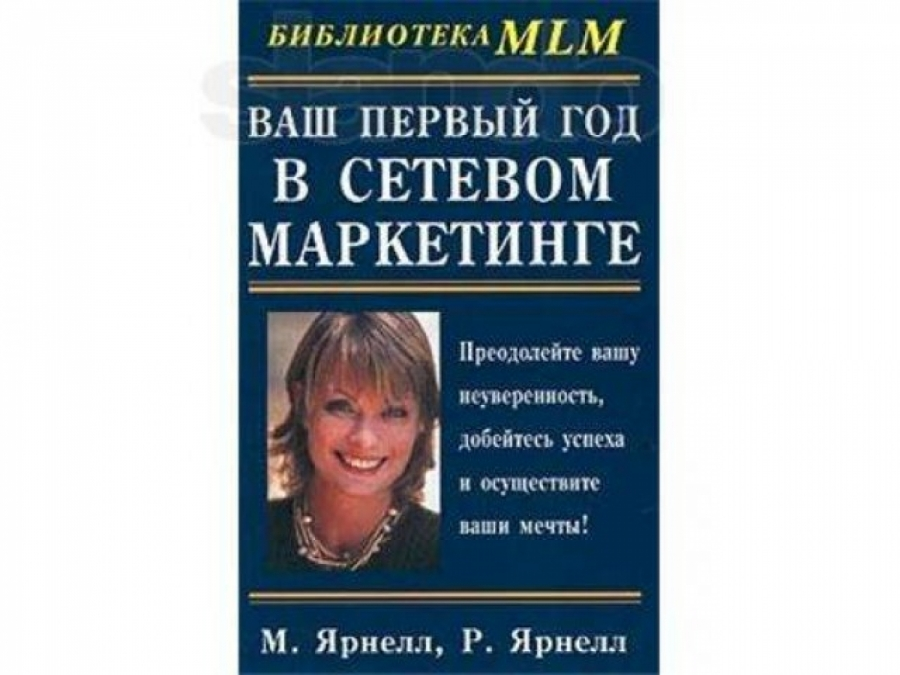 Обложка книги:  м. ярнелл, р. ярнелл - ваш первый год в сетевом маркетинге.