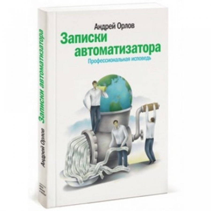 Обложка книги:  андрей орлов - записки автоматизатора. профессиональная исповедь