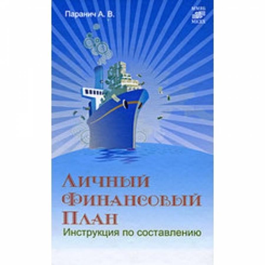 Обложка книги:  паранич а.в. - личный финансовый план