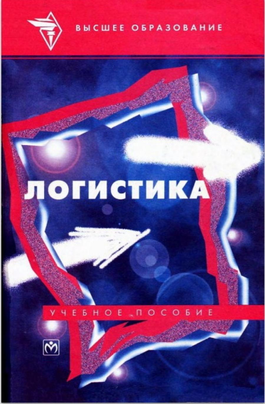 Обложка книги:  аникин б.а. - логистика