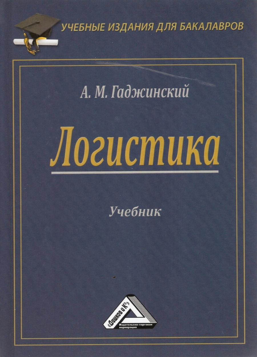 Обложка книги:  гаджинский а. м. - логистика учебник. 20-е изд