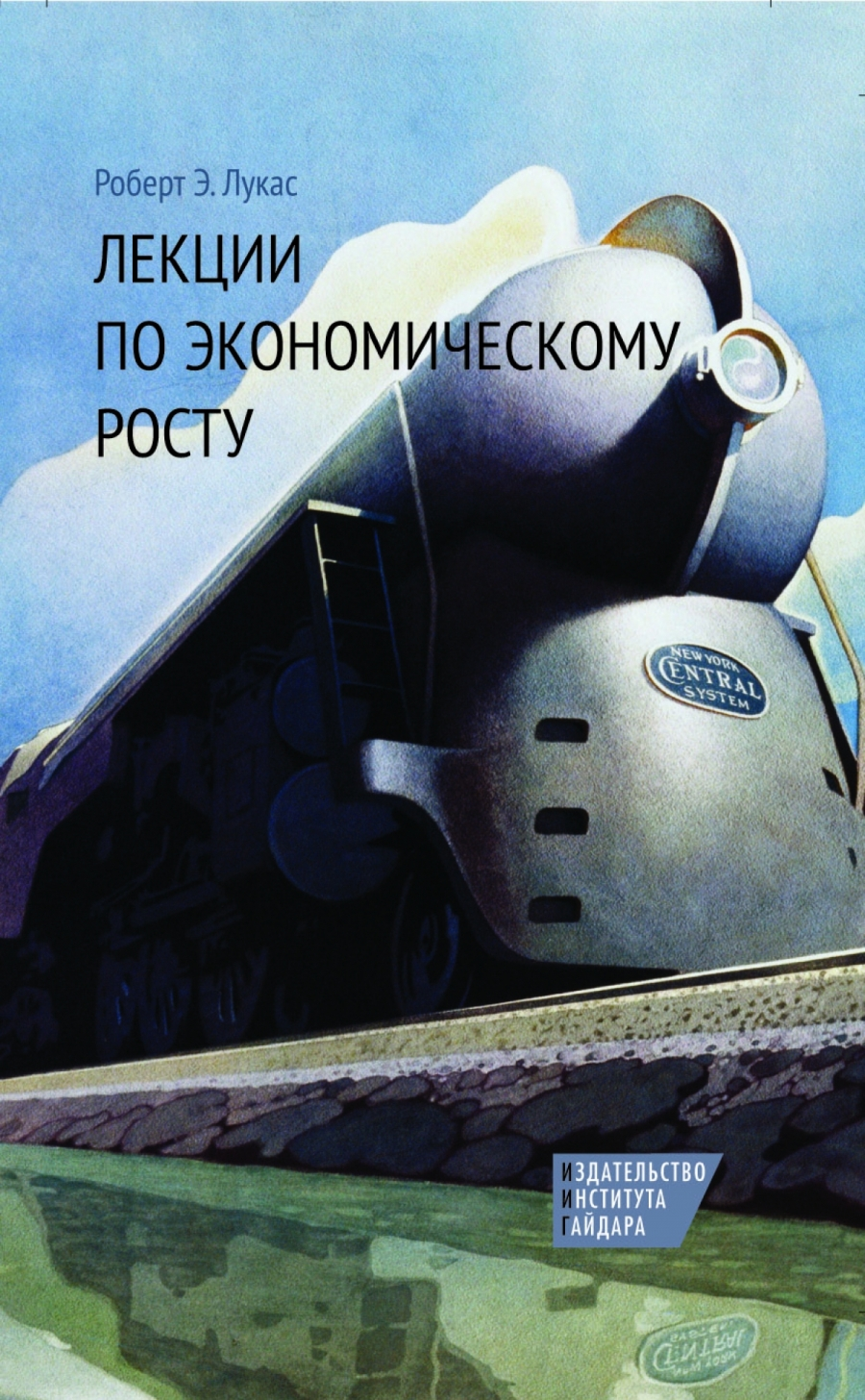 Обложка книги:  лукас р.э. - лекции по экономическому росту