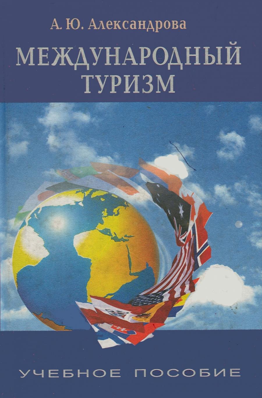Обложка книги:  александрова а.ю. - международный туризм.
