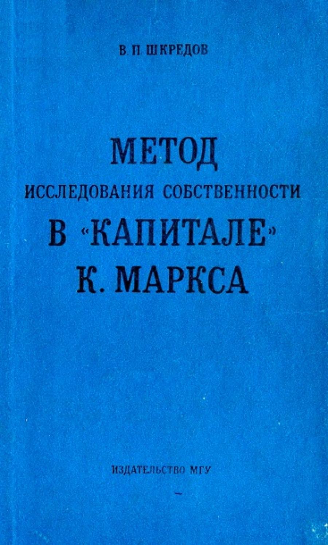 Обложка книги:  шкредов в. п. - метод исследования собственности в капитале к.маркса