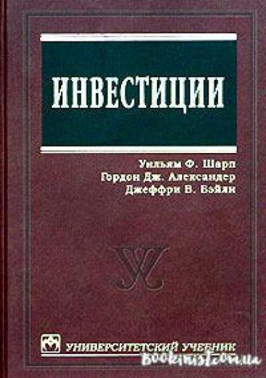 Обложка книги:  уильям ф. шарп, гордон дж. александер, джеффри в. бэйли - инвестиции