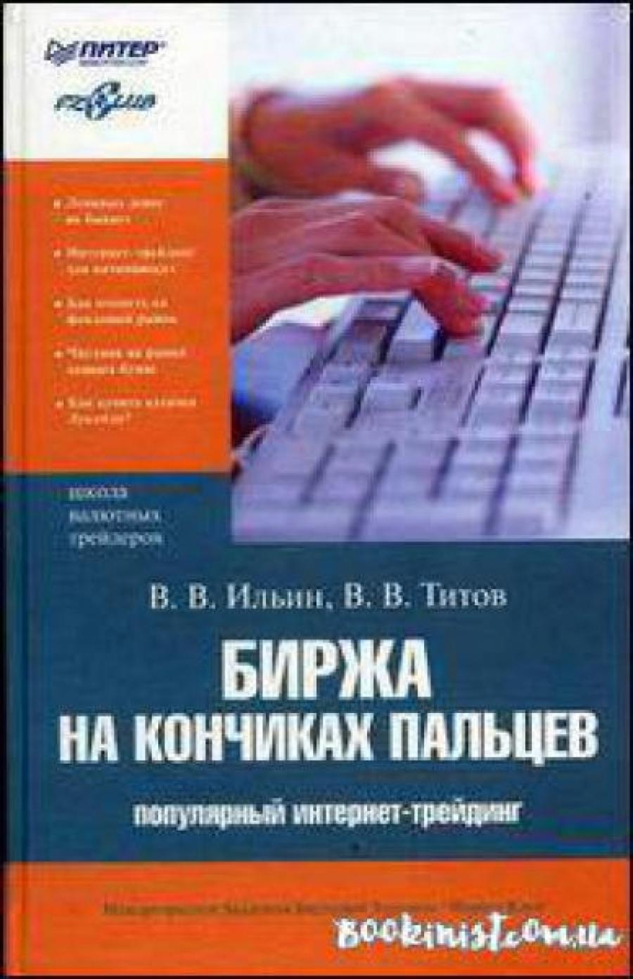 Обложка книги:  в. в. ильин, в. в. титов - биржа на кончиках пальцев