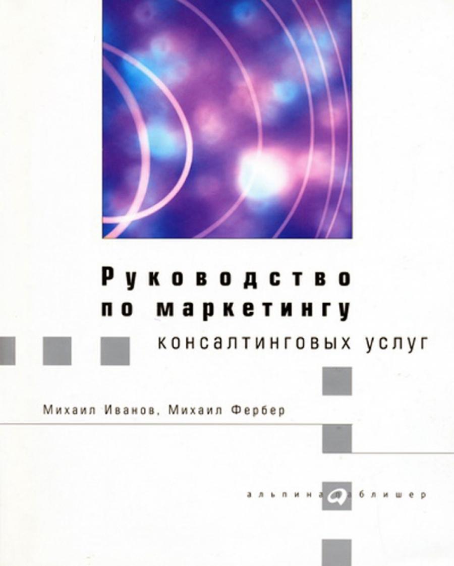 Обложка книги:  михаил фербер, михаил иванов - руководство по маркетингу консалтинговых услуг.