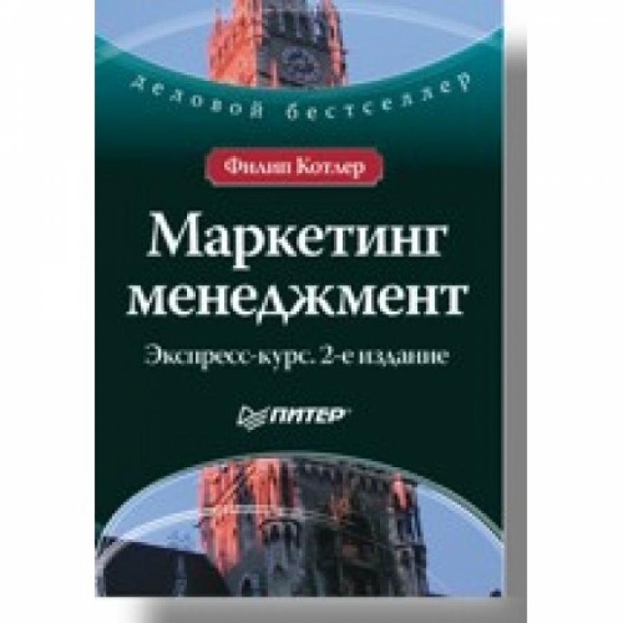 Обложка книги:  ф. котлер. маркетинг менеджмент. экспресс-курс. 2-е изд