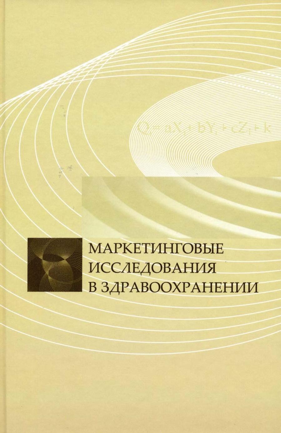 Обложка книги:  васнецова о.а. - маркетинговые исследования в здравоохранении.