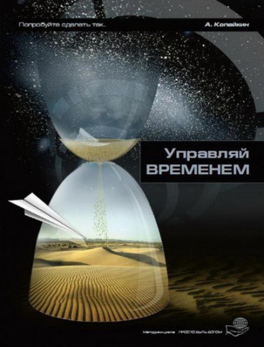 Обложка книги:  а. копейкин - управляй временем.
