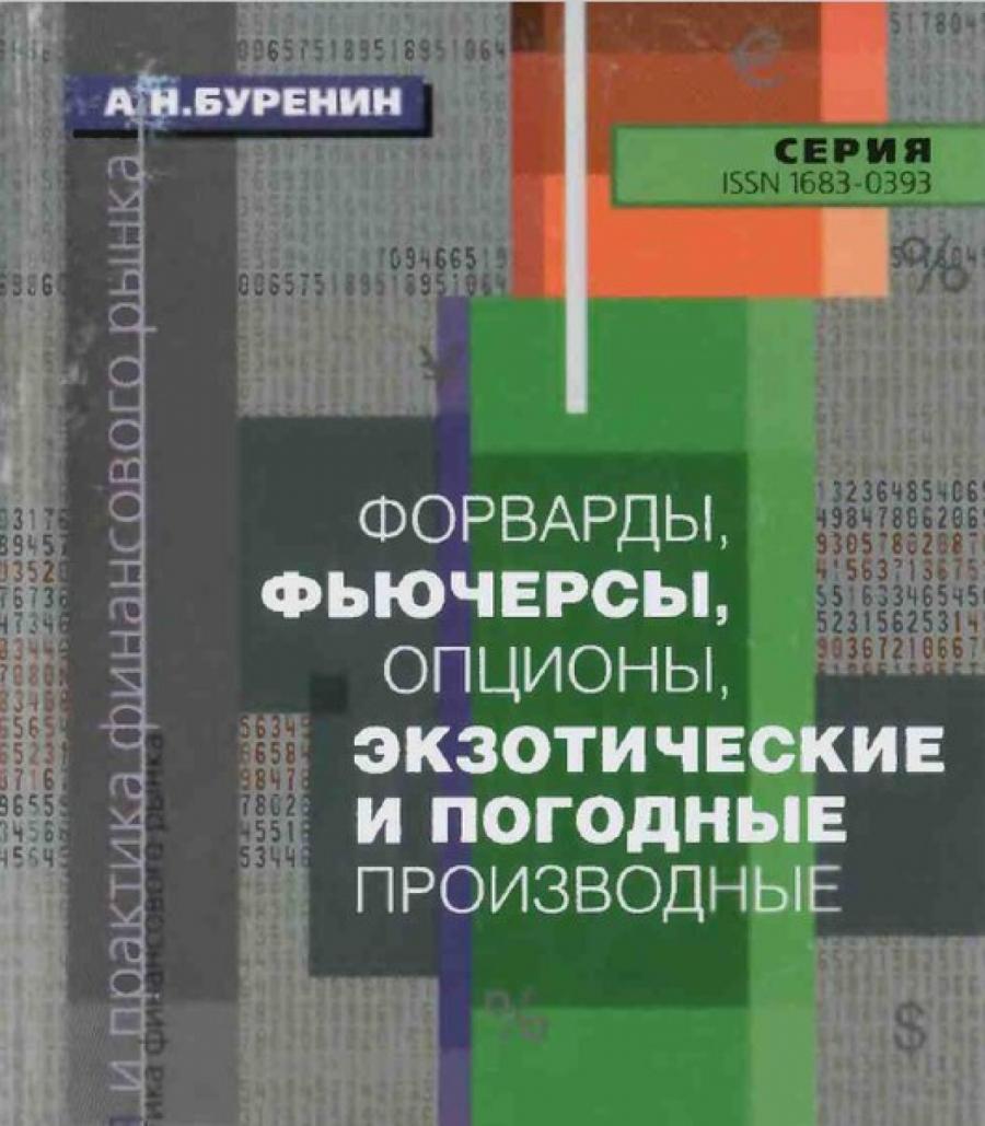Обложка книги:  теория и практика финансового рынка - а. н. буренин - форварды, фьючерсы, опционы, экзотические и погодные производные.