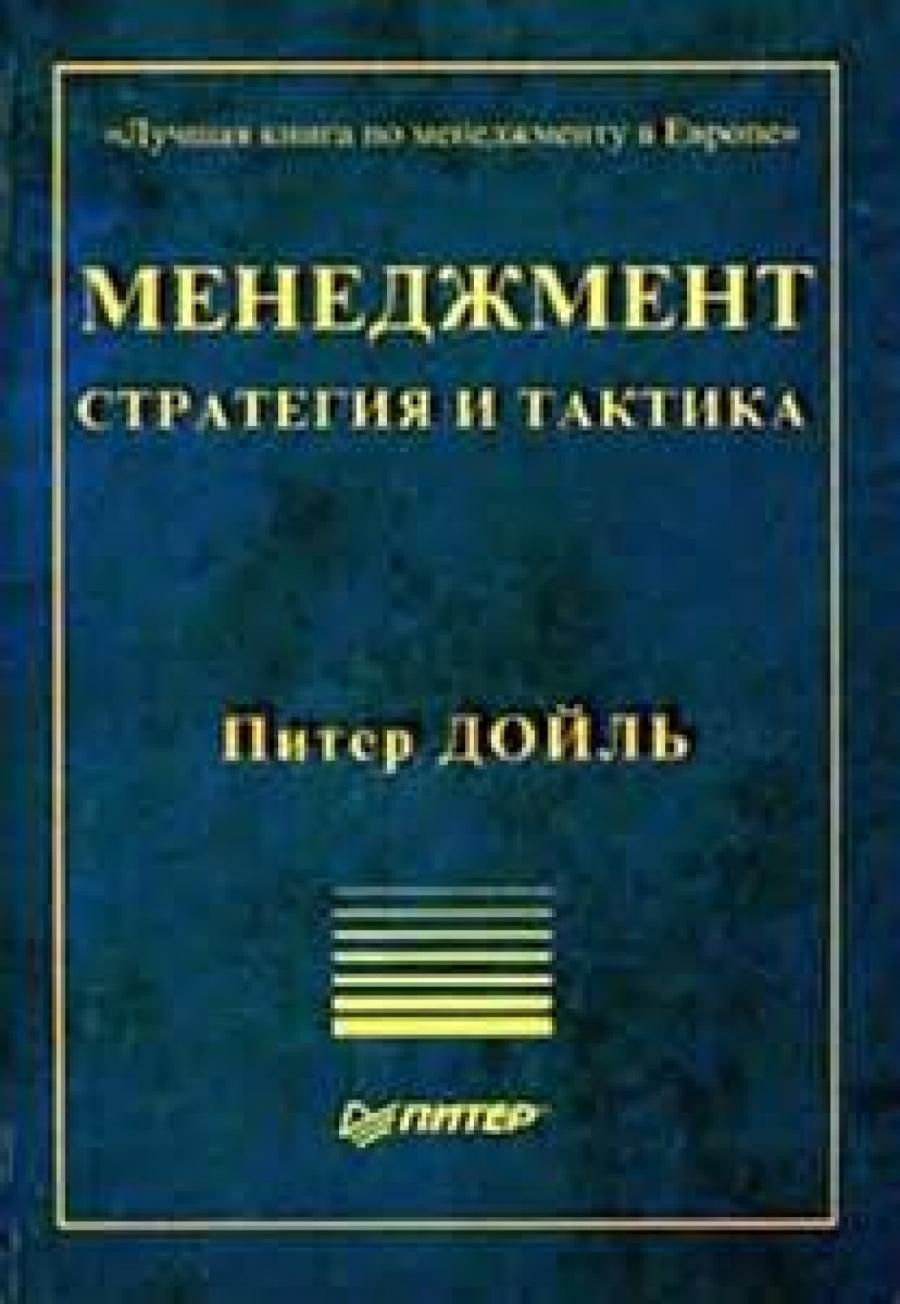 Обложка книги:  экономика - питер дойль - менеджмент стратегия и тактика