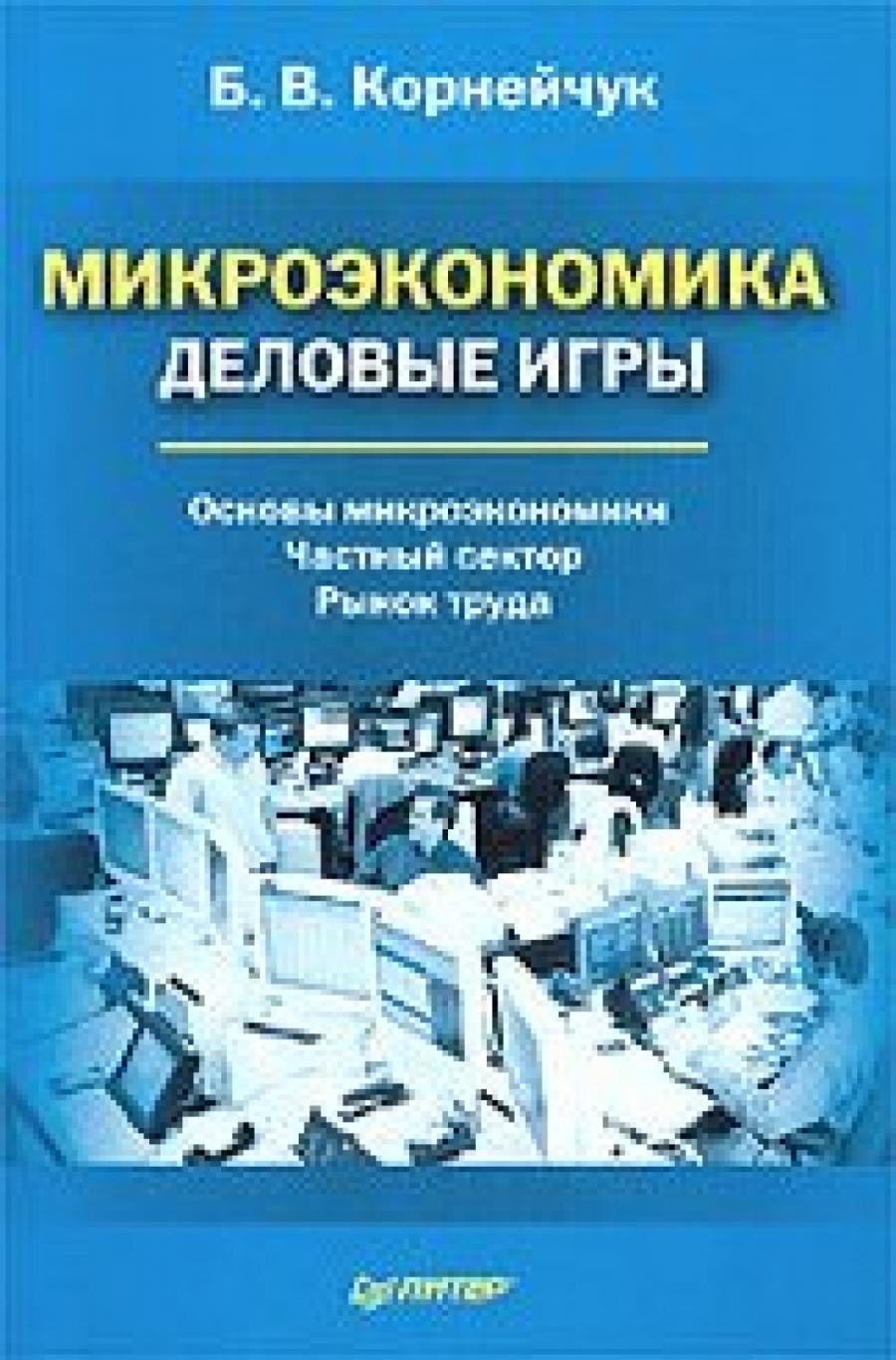 Обложка книги:  корнейчук б.в. - микроэкономика. деловые игры
