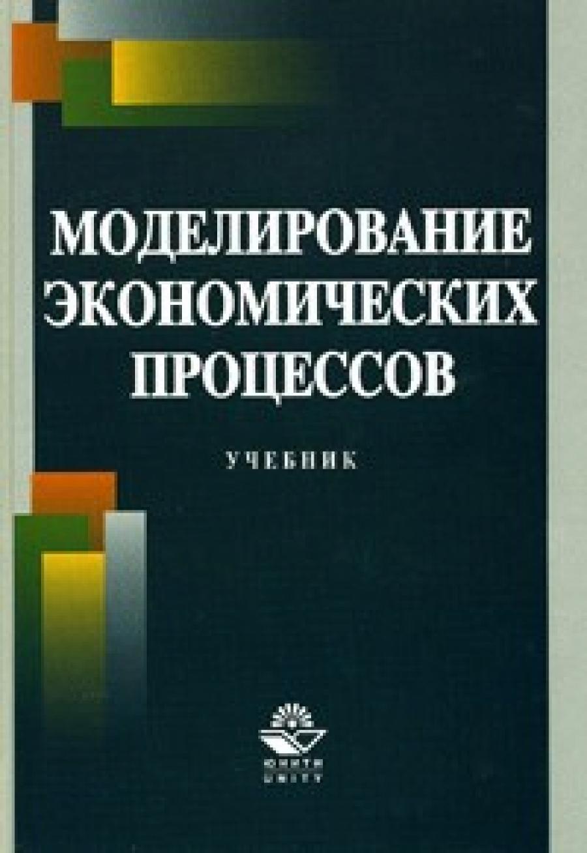 Обложка книги:  грачева м.в., фадеева л.н., черемных ю.н. - моделирование экономических процессов