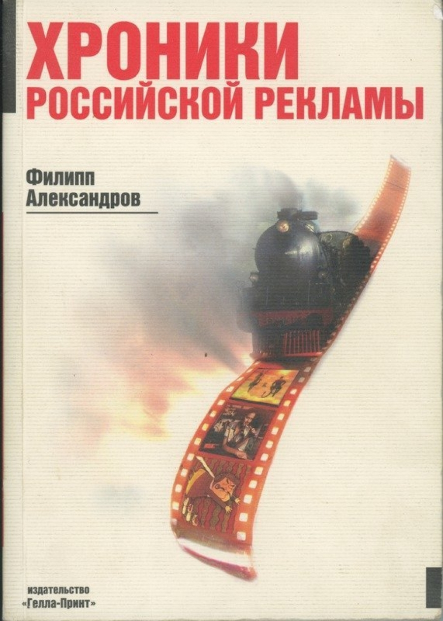 Обложка книги:  александров филипп - хроники российской рекламы