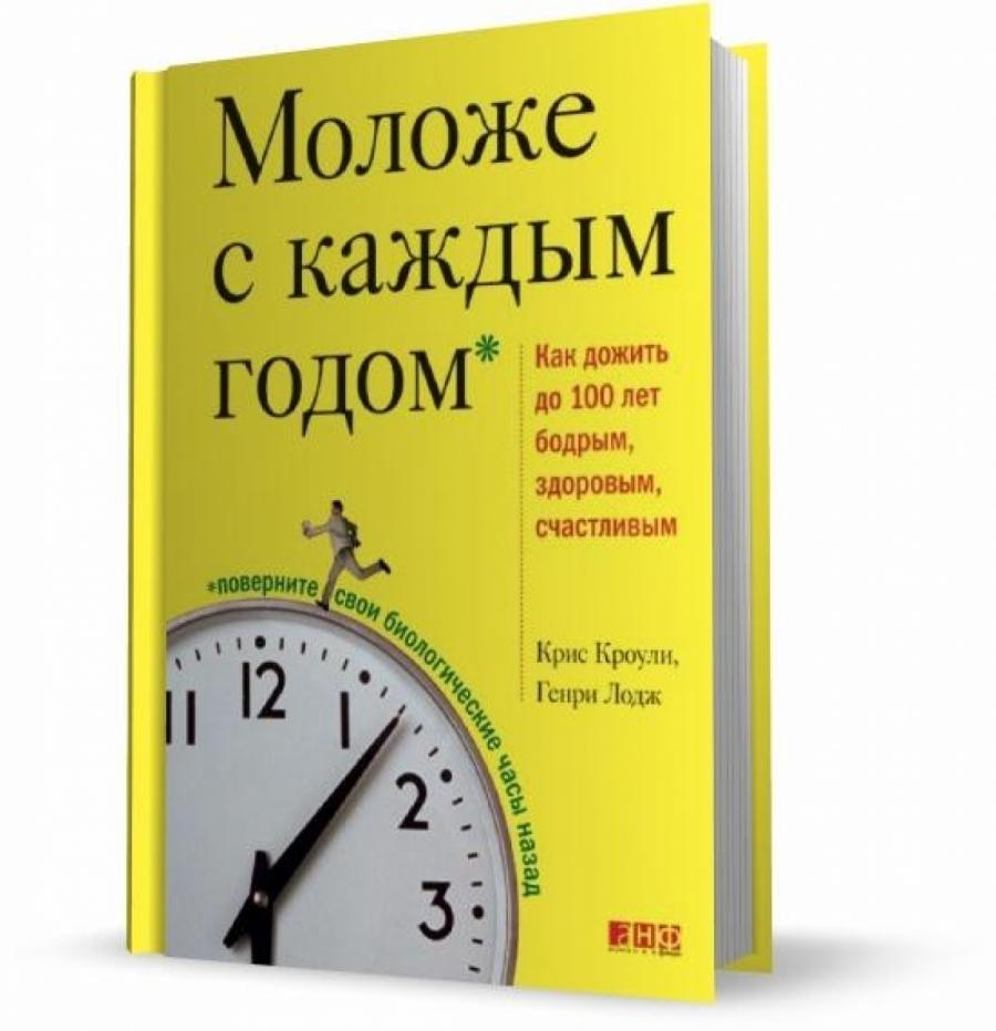 Обложка книги:  кроули к., лодж г. - моложе с каждым годом. как дожить до 100 лет бодрым, здоровым и счастливым