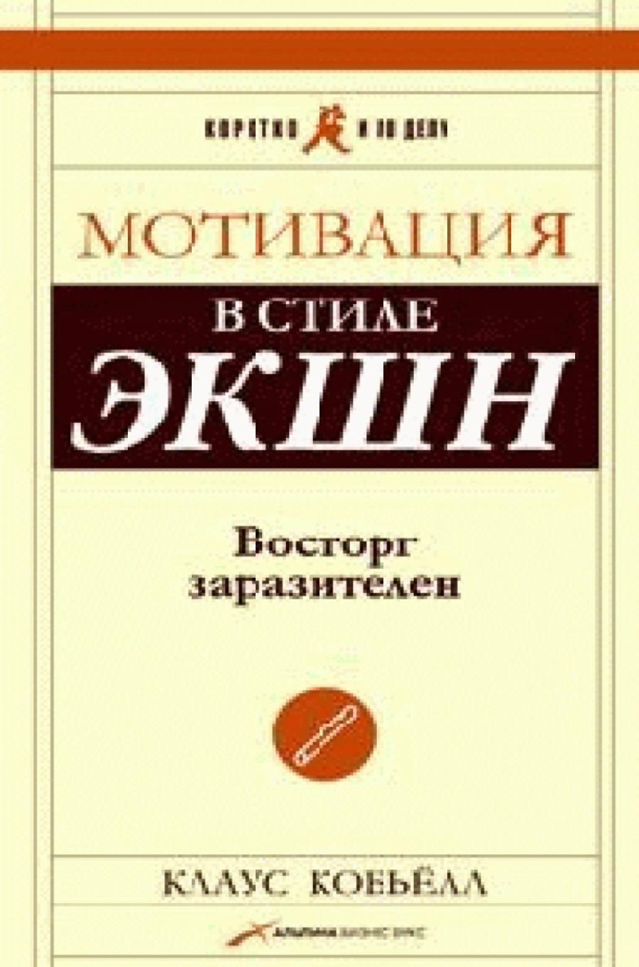 Обложка книги:  клаус кобьелл - мотивация в стиле экшн. восторг заразителен!