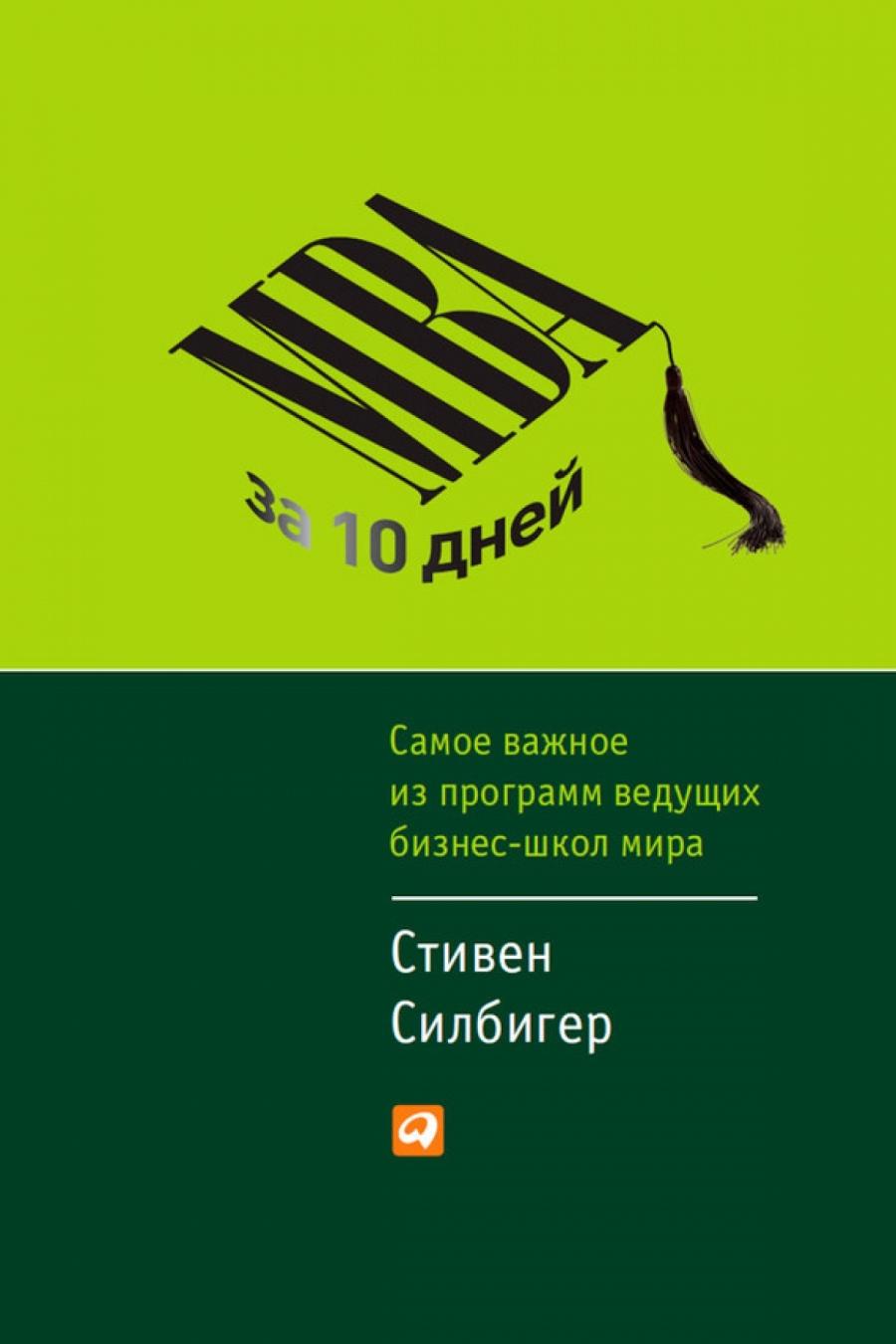Обложка книги:  стивен силбигер - mba за 10 дней