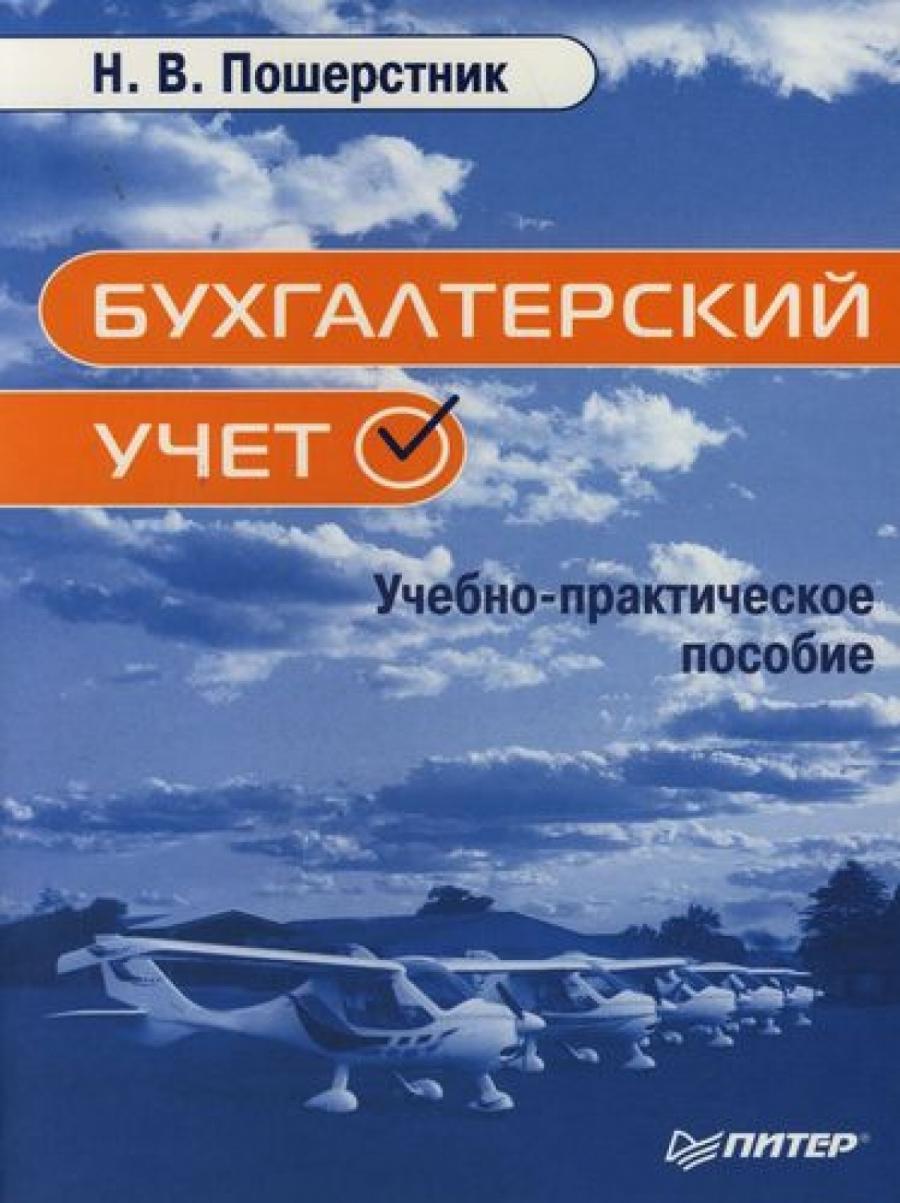 Обложка книги:  пошерстник н.в. - бухгалтерский учет. учебно-практическое пособие