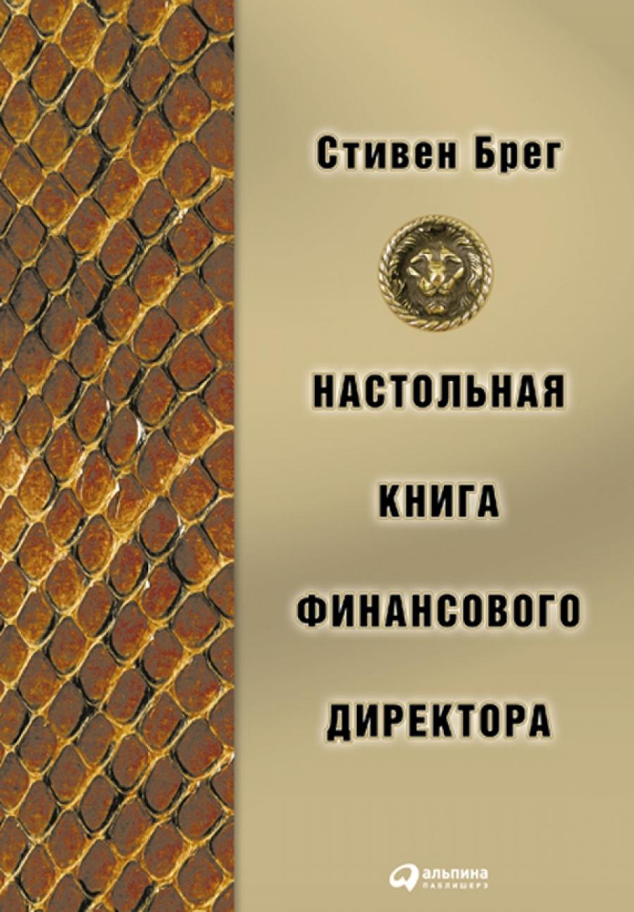 Обложка книги:  стивен брег - настольная книга финансового директора.