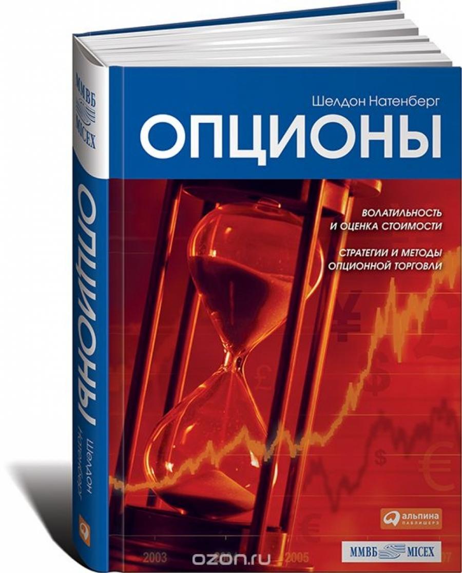Обложка книги:  натенберг ш. - опционы. волатильность и оценка стоимости