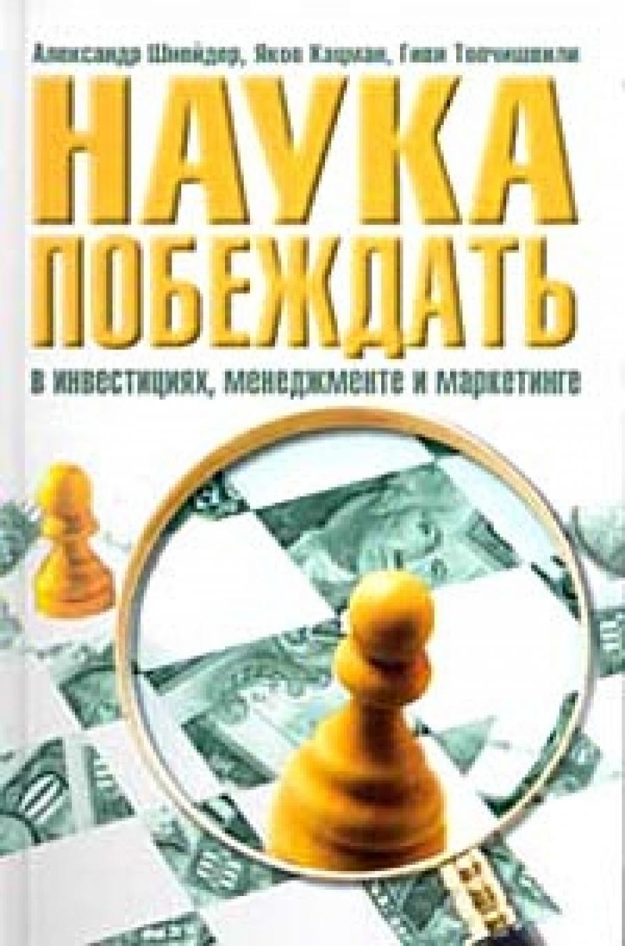 Обложка книги:  а.шнейдер, я.кацман, г.топчишвили - наука побеждать в инвестициях, менеджменте и маркетинге