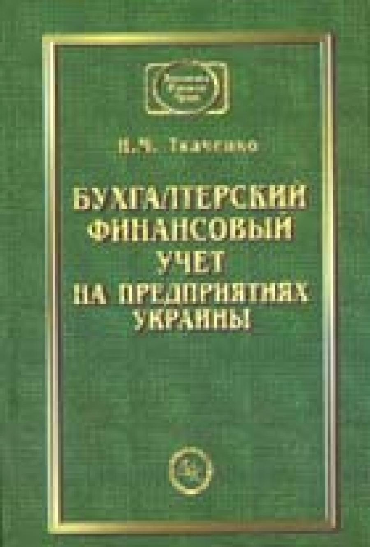 Обложка книги:  ткаченко н. м. - бухгалтерский финансовый учет на предприятиях украины