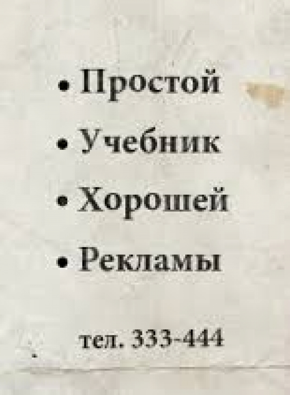 Обложка книги:  уфимцев роман - простой учебник хорошей рекламы