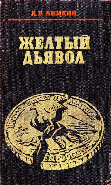 Обложка книги:  аникин а.в. - желтый дьявол. золото и капитализм