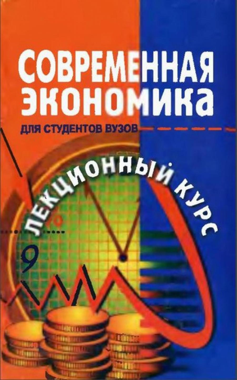 Обложка книги:  мамедов о., германова о. и др. - современная экономика