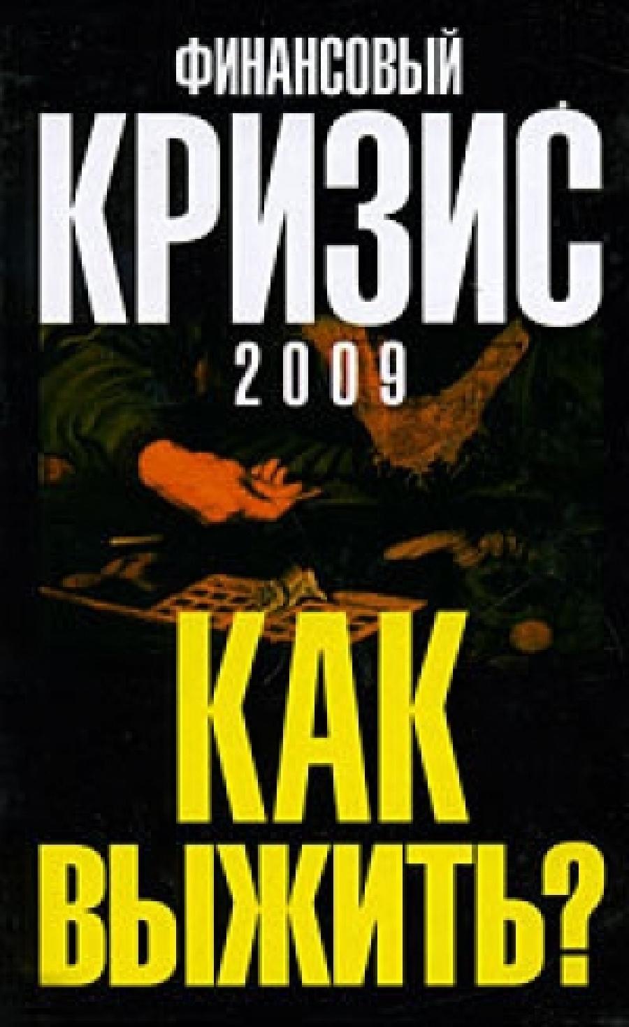 Обложка книги:  александр попов - финансовый кризис 2009. как выжить?