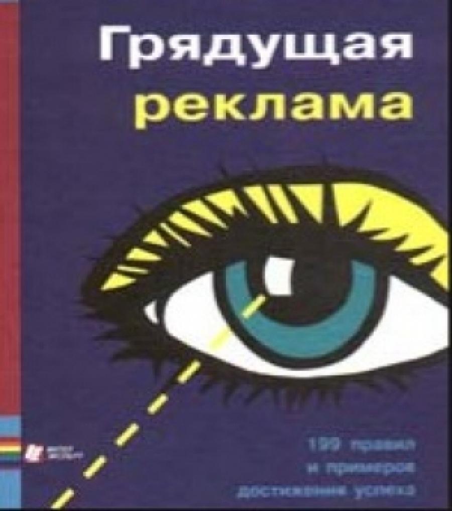 Обложка книги:  вальтер щёнерт - грядущая реклама
