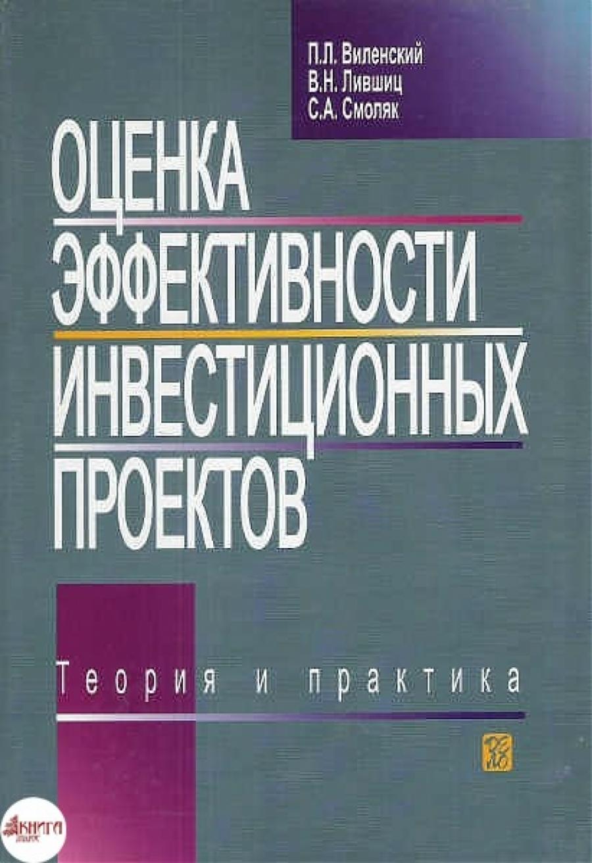 Обложка книги:  виленский п. л. , лившиц в. н. , смоляк с. а. - оценка эффективности инвестиционных проектов. теория и практика