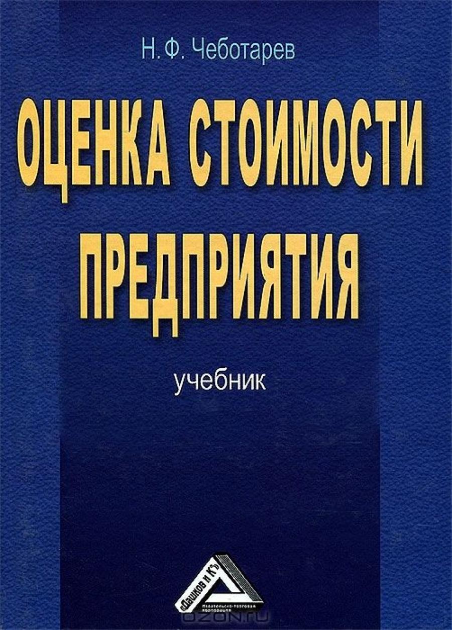 Обложка книги:  чеботарев н.ф. - оценка стоимости предприятия (бизнеса)