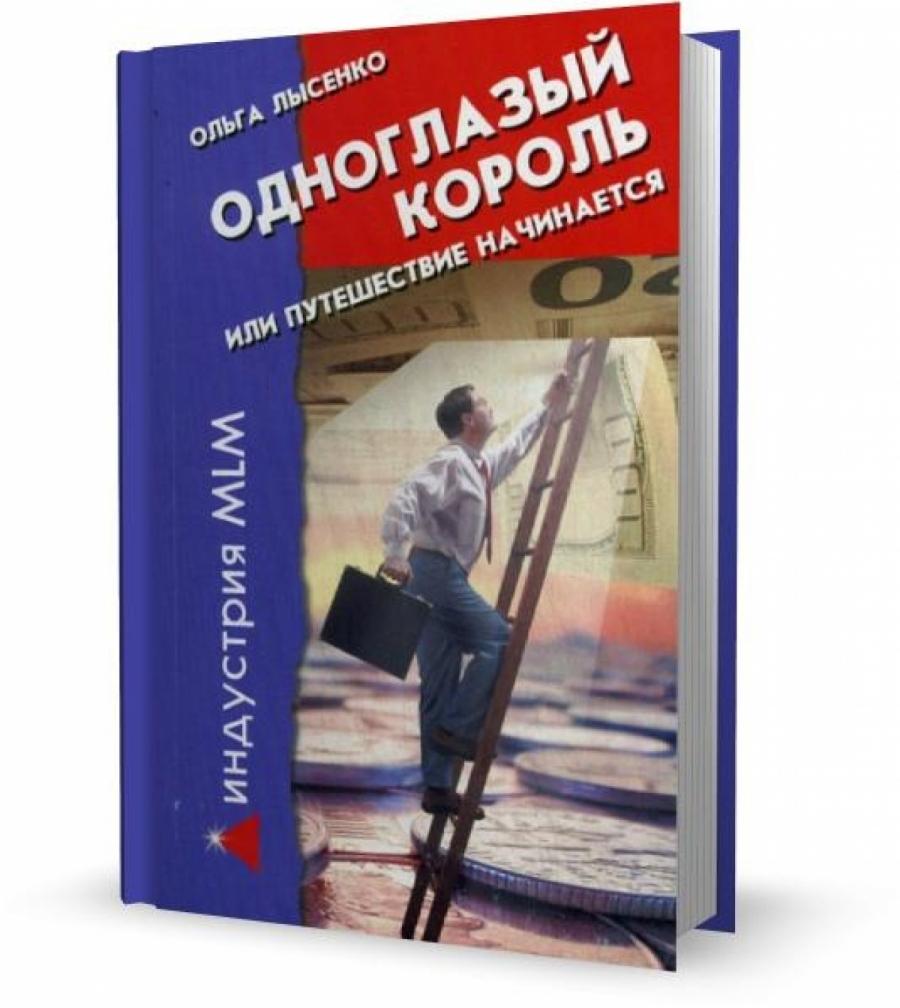 Обложка книги:  лысенко о. - одноглазый король, или путешествие начинается