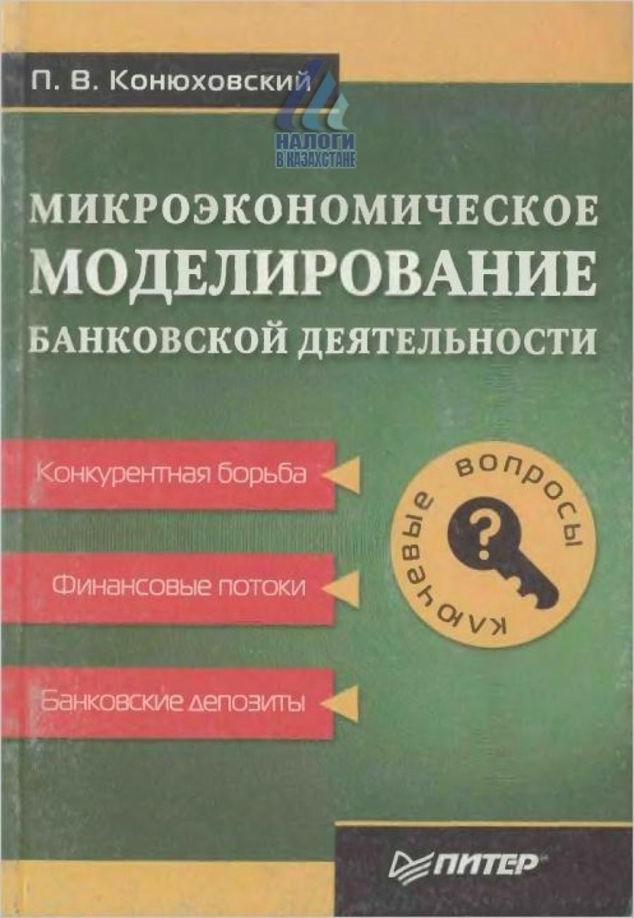 Обложка книги:  конюховский п.в. - микроэкономическое моделирование банковской деятельности