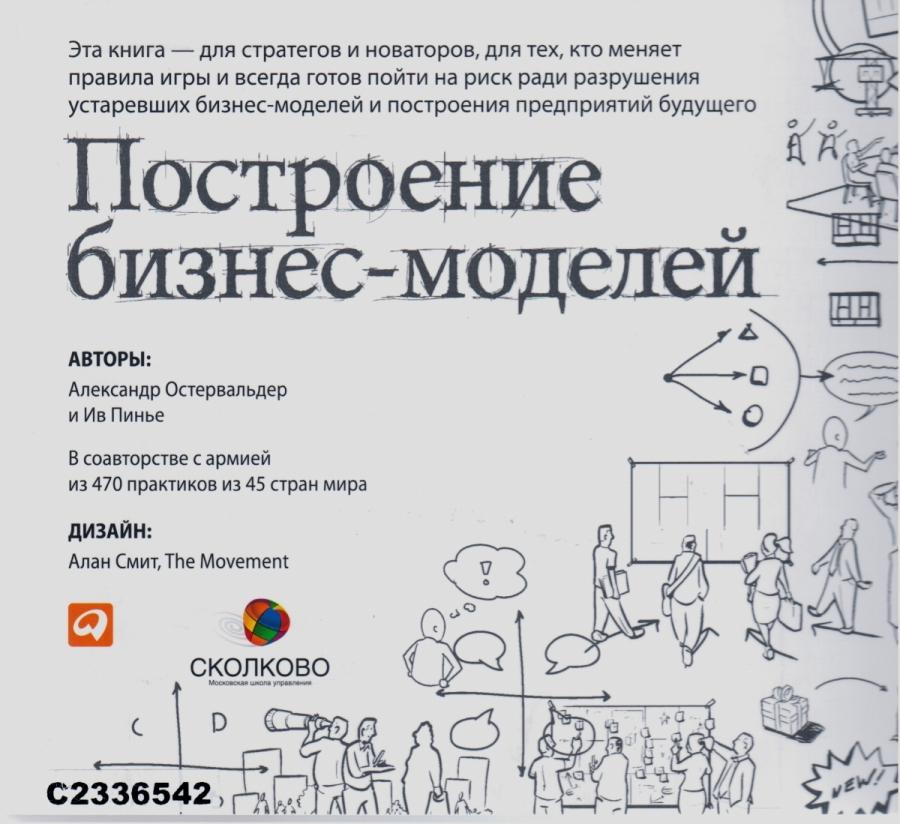 Обложка книги:  александр остервальдер и ив пинье - построение бизнес-моделей