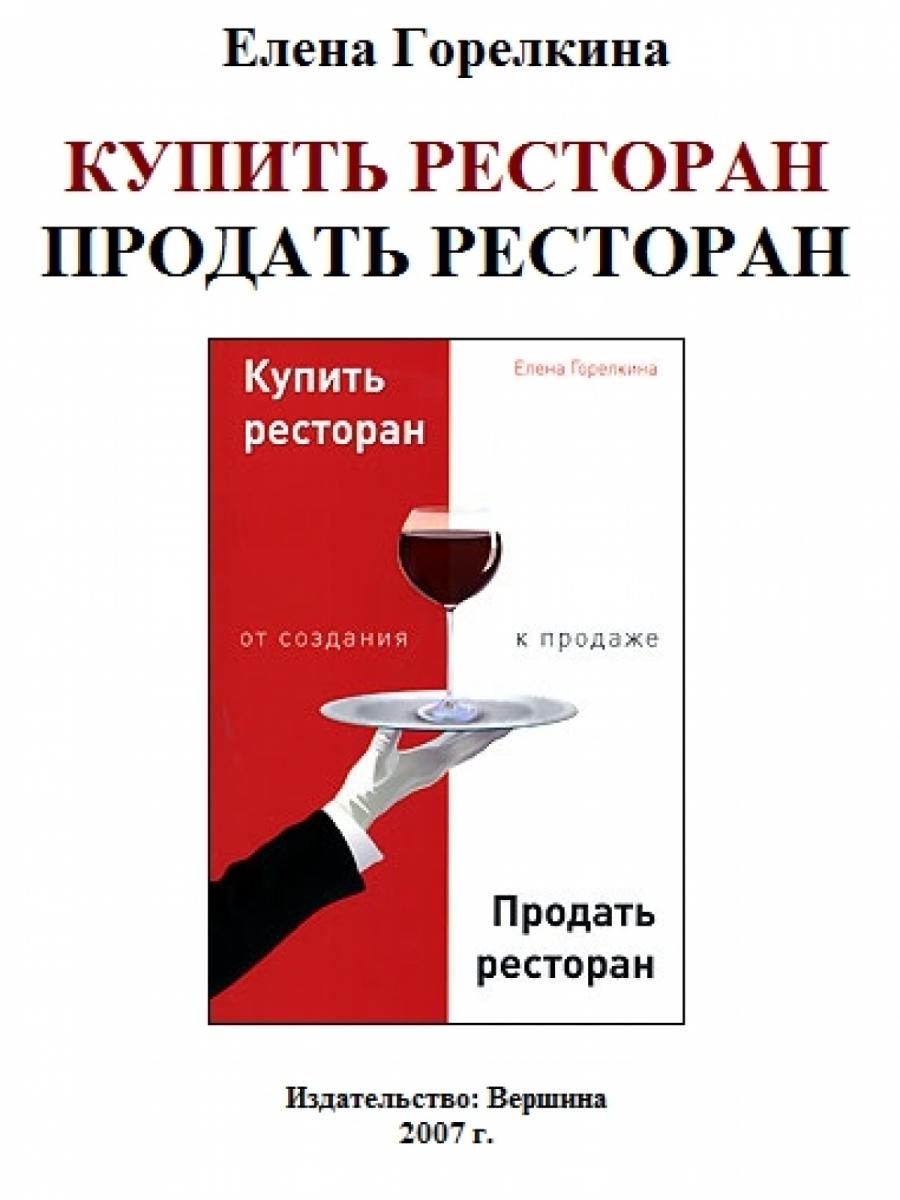 Обложка книги:  елена горелкина - купить ресторан. продать ресторан. от создания к продаже