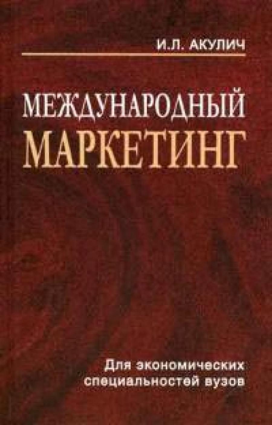 Обложка книги:  акулич и.л. - международный маркетинг.