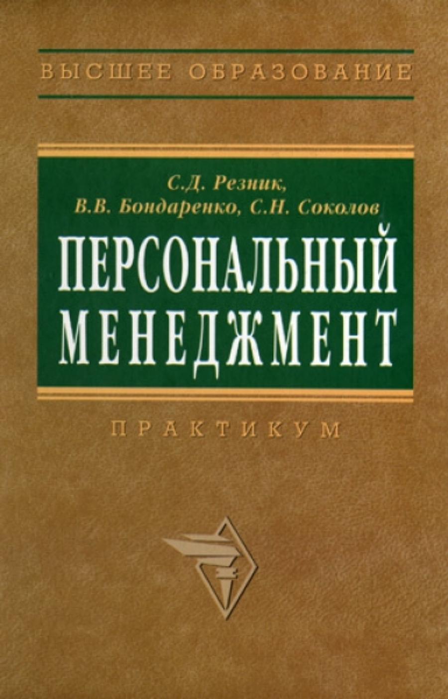 Обложка книги:  бондаренко в.в., резник с.д., соколов с.н. - персональный менеджмент.