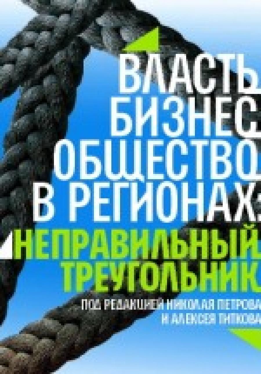 Обложка книги:  петров н., титков а. - власть, бизнес, общество в регионах неправильный треугольник.